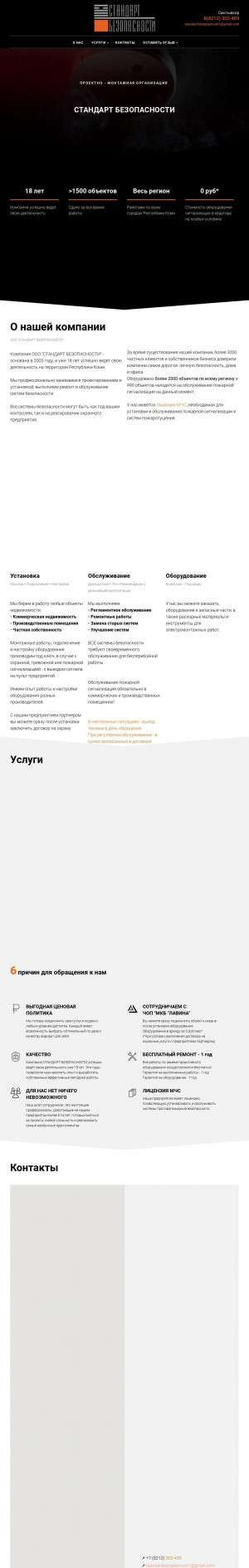Предпросмотр для www.sbkomi.ru — Стандарт Безопасности