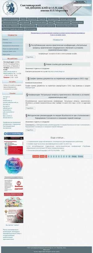 Предпросмотр для smedcollege.ru — Сыктывкарский медицинский колледж им. И.П. Морозова