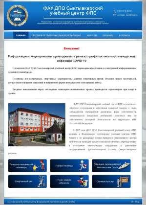 Предпросмотр для sucfps11.ru — Фау ДПО Сыктывкарский учебный центр ФПС