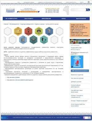 Предпросмотр для www.syktsu.ru — Сыктывкарский государственный университет им. Питирима Сорокина Центральная приемная комиссия