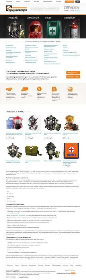 Предпросмотр для syktyvkar.3793315.ru — Гражданская оборона
