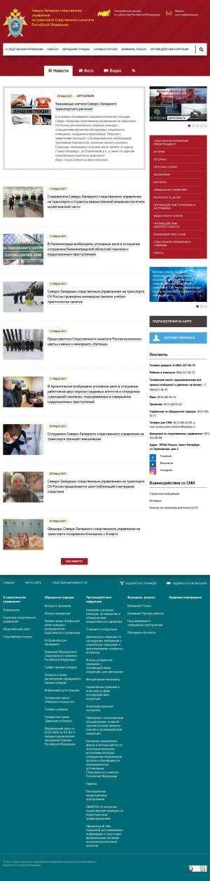 Предпросмотр для szsut.sledcom.ru — Сыктывкарский следственный отдел на транспорте Северо-Западного следственного управления на транспорте Следственного комитета Российской Федерации