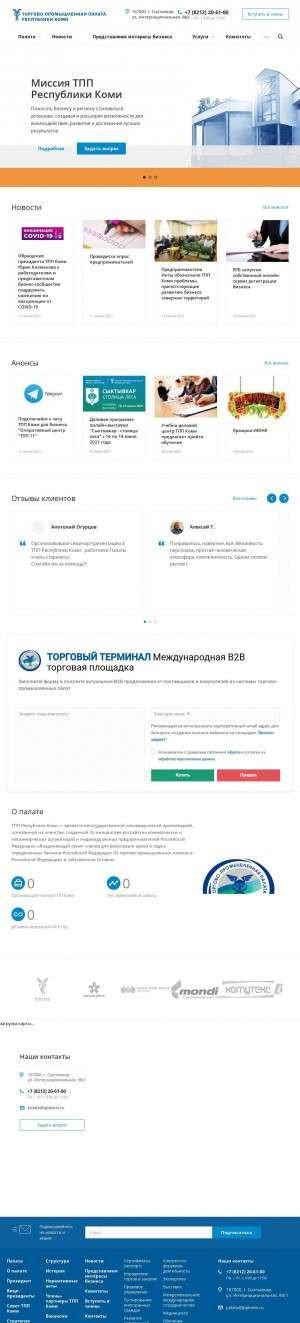 Предпросмотр для tppkomi.ru — Союз Торгово-Промышленная Палата Республики Коми