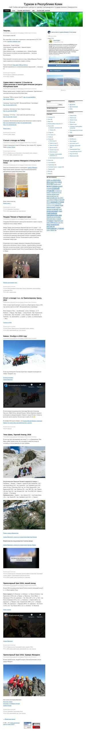 Предпросмотр для turizm.vkomi.ru — Учебно-методический центр по туризму