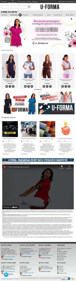 Предпросмотр для u-forma.ru — Медицинская и поварская одежда U-forma