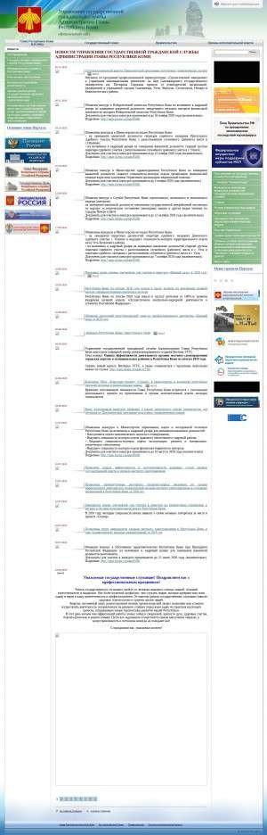 Предпросмотр для www.uggs.rkomi.ru — Управление государственной гражданской службы Администрации главы Республики Коми Отдел обучения и развития персонала