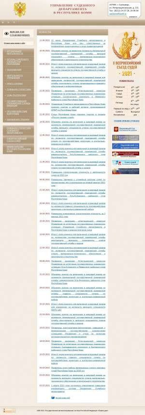 Предпросмотр для usd.komi.sudrf.ru — Управление Судебного департамента в Республике Коми