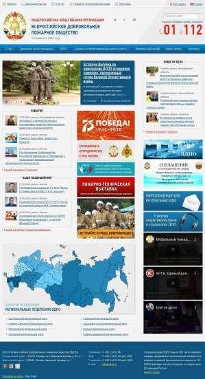 Предпросмотр для vdpo.ru — Всероссийское добровольное пожарное общество