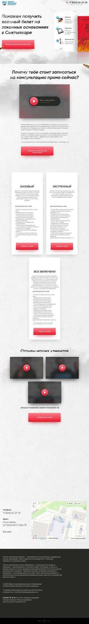 Предпросмотр для voenniiy-bilet.ru — Военно-врачебная коллегия