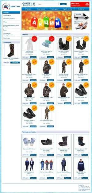 Предпросмотр для vtk43.ru — Вятская текстильная компания