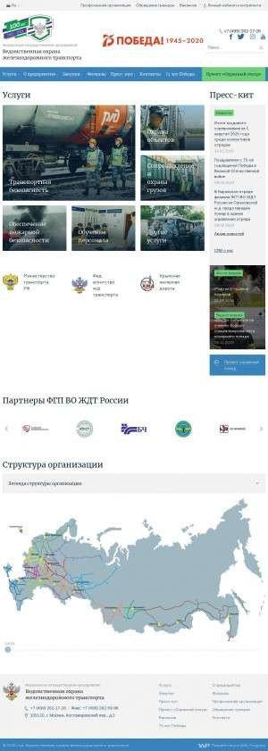 Предпросмотр для www.zdohrana.ru — Ведомственная охрана железнодорожного транспорта РФ