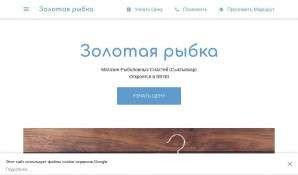 Предпросмотр для zolotaarybka.business.site — Рыбачок