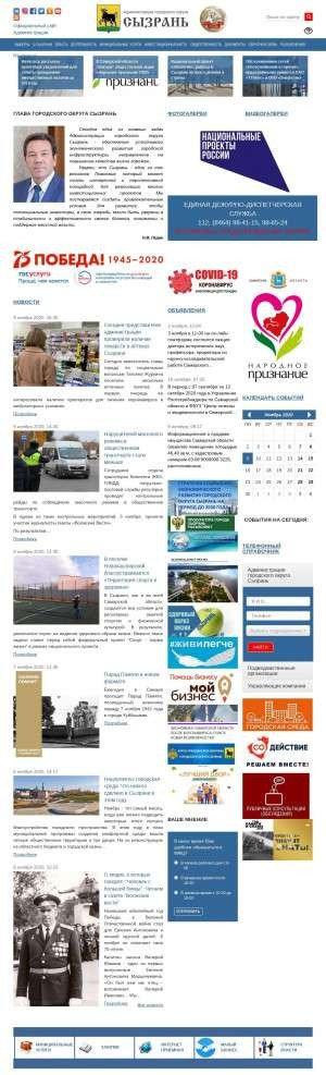 Предпросмотр для adm.syzran.ru — Первый заместитель главы городского округа Сызрань, приёмная