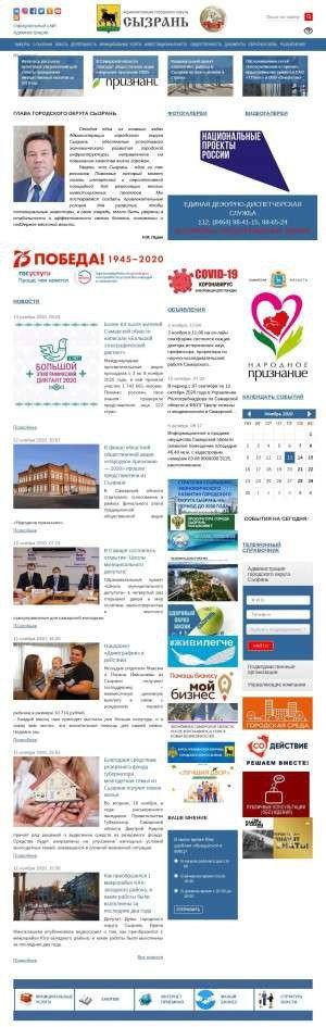 Предпросмотр для adm.syzran.ru — Управление социальной защиты населения городского округа Сызрань Самарской области