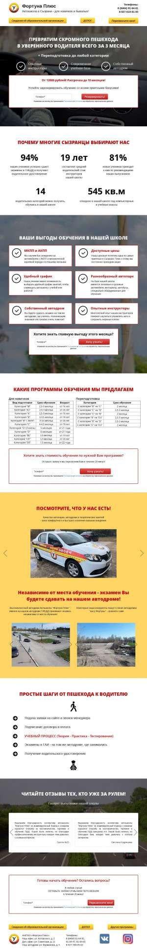 Предпросмотр для fortuna-syzran.ru — Спортивно-стрелковый тир Фортуна плюс