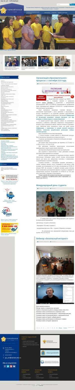 Предпросмотр для www.gksyzran.ru — ГБПОУ ГК г Сызрани
