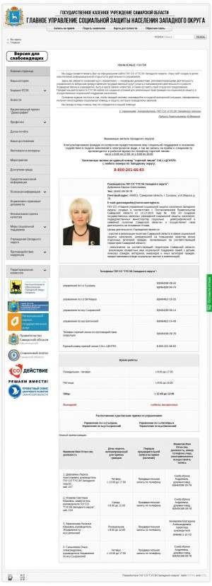 Предпросмотр для gusznzapad.ru — Управление социальной защиты населения городского округа Сызрань