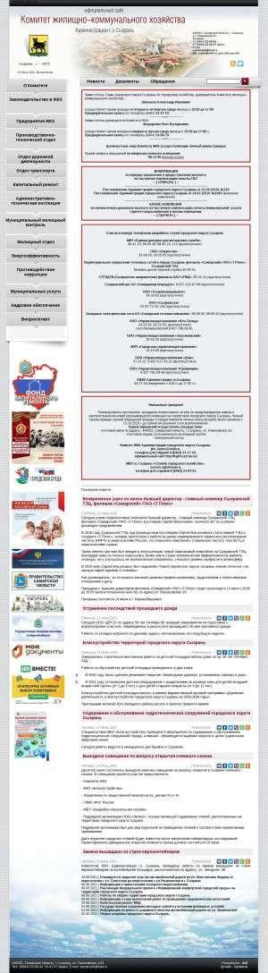 Предпросмотр для kgkh.syzran.ru — Комитет жилищно-коммунального хозяйства администрации городского округа Сызрань