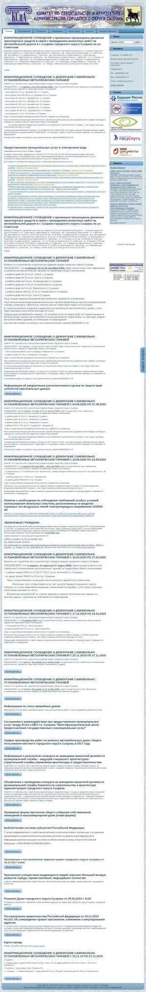 Предпросмотр для ksia-syzran.ru — Комитет по строительству и архитектуре администрации Г. О. Сызрань