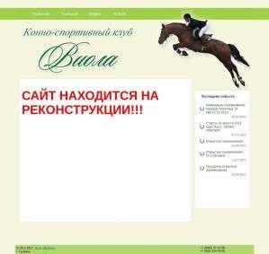 Предпросмотр для www.ksk-viola.ru — Конно-спортивный комплекс Виола