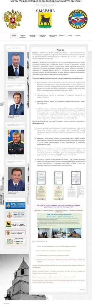 Предпросмотр для kursgoszr.ru — Курсы Гражданской Обороны