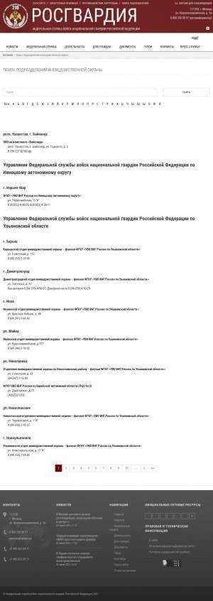 Предпросмотр для rosguard.gov.ru — Филиал ФГКУ УВО ГУ МВД России по Самарской области Сызранский МОВО