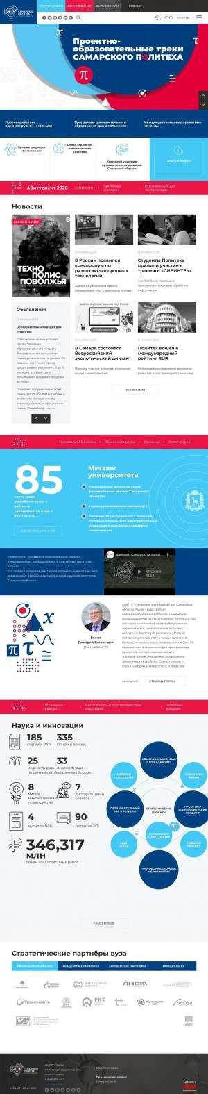 Предпросмотр для samgtu.ru — Филиал СамГТУ в г. Сызрани