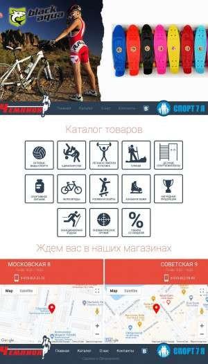 Предпросмотр для schampion.ru — Чемпион