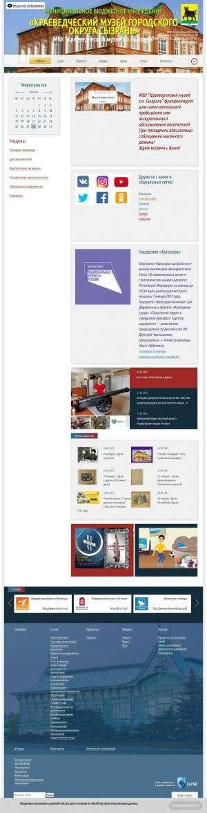 Предпросмотр для www.skm-1923.ru — МБУ Краеведческий музей