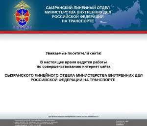 Предпросмотр для syzran-lovdt.ru — Сызранский ЛО МВД России на транспорте