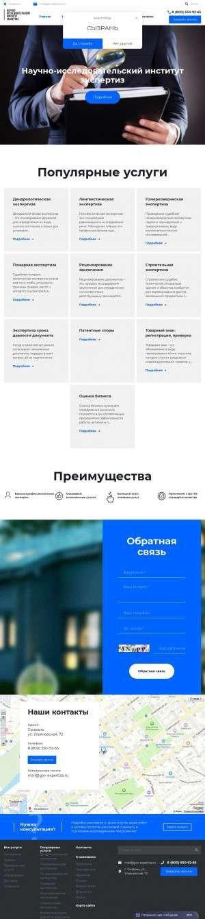 Предпросмотр для syzran.gov-expertiza.ru — Научно-исследовательский институт экспертиз