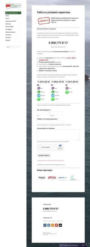 Предпросмотр для www.szinfo.ru — Центр компетенций в сфере информационных технологий