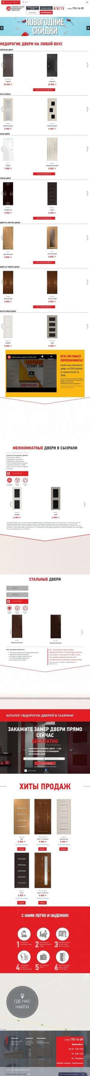 Предпросмотр для szrdveri.ru — Самарская фабрика Дверей