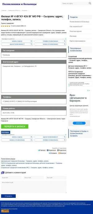 Предпросмотр для vol79.polizdr.ru — Филиал № 4 ФГКУ 426 ВГ МО РФ