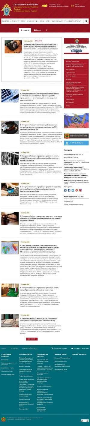 Предпросмотр для kuzbass.sledcom.ru — Следственный отдел по городу Тайга