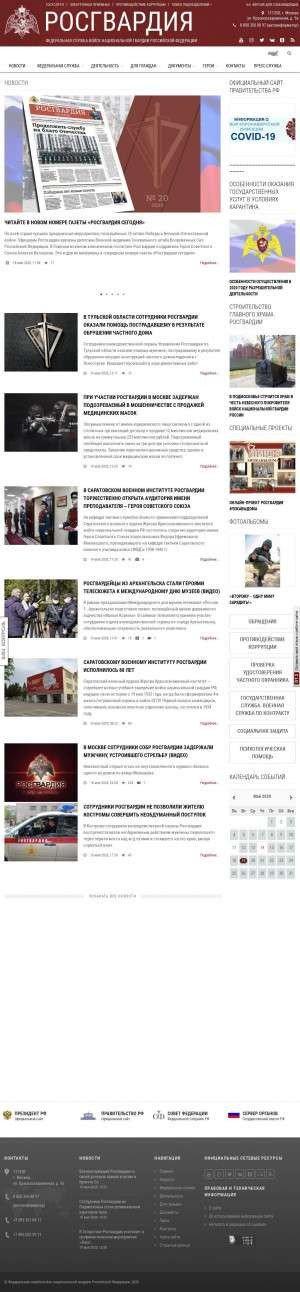 Предпросмотр для rosgvard.ru — Управление Федеральной службы войск национальной гвардии Российской Федерации по Кемеровской области