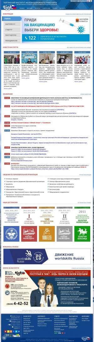 Предпросмотр для tigt.site — Тайгинский институт железнодорожного транспорта, филиал Омского государственного университета путей