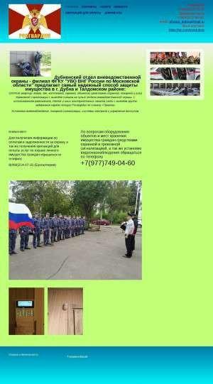Предпросмотр для www.охрана-дубна.рф — Отдел вневедомственной охраны