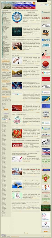 Предпросмотр для adm.taseevo.ru — Управление социальной защиты населения Администрации Тасеевского района