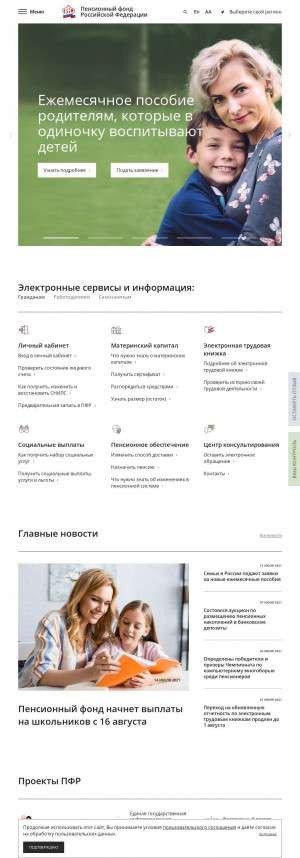 Предпросмотр для pfr.gov.ru — Пенсионный фонд