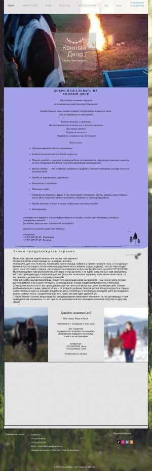 Предпросмотр для www.horses-tashtagol42.ru — Конный двор Кузбасские лошадки