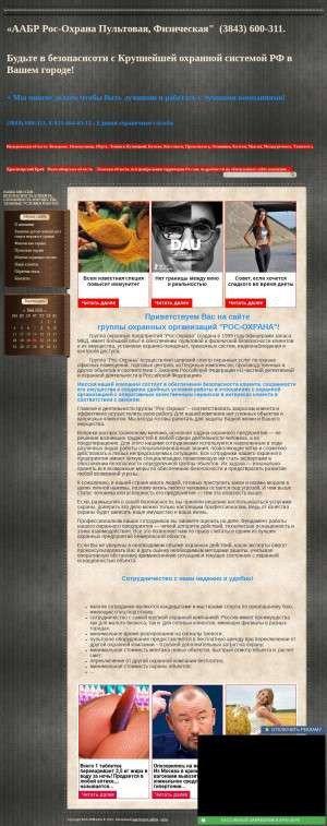 Предпросмотр для ros-ohrana.ucoz.com — ААА-Пультовая и Физическая охрана Страж-Кузбасс