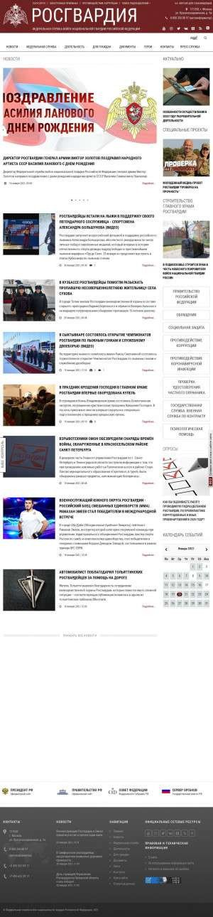 Предпросмотр для rosguard.gov.ru — Управление Федеральной службы войск национальной гвардии Российской Федерации по Кемеровской области - Кузбассу