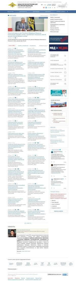 Предпросмотр для мвд.рф — Межмуниципальный отдел МВД России Тавдинский