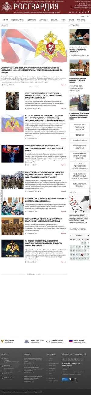Предпросмотр для rosguard.gov.ru — Управление Федеральной службы войск национальной гвардии Российской Федерации по Свердловской области