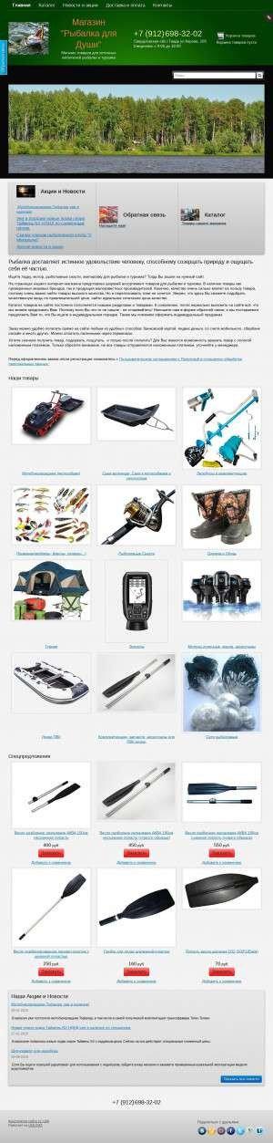 Предпросмотр для рыбалкадлядуши.рф — Товары для рыбалки