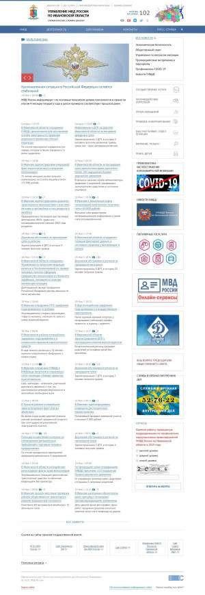 Предпросмотр для 37.mvd.ru — Участковый пункт полиции