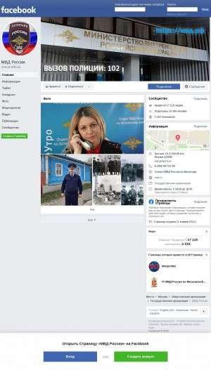 Предпросмотр для www.facebook.com — Отдел МВД России по Тимашевскому району