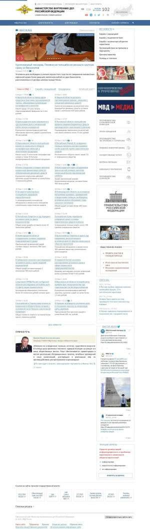 Предпросмотр для мвд.рф — Отдел МВД России по Тимашевскому Району