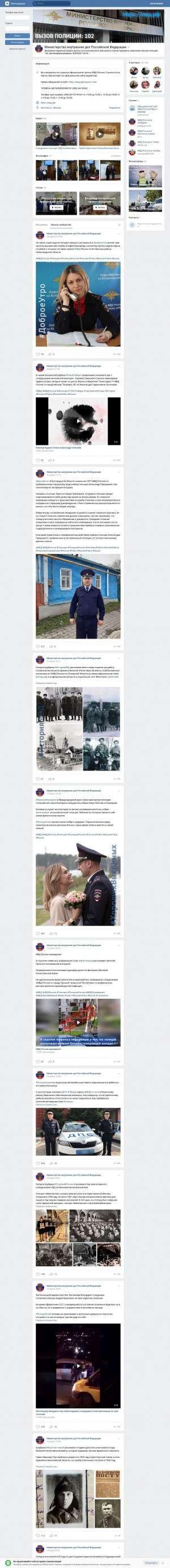 Предпросмотр для vk.com — Отдел МВД России по Тимашевскому району